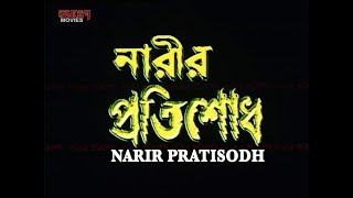 NARIR PRATISODH | FULL MOVIE | Siddhant |  Mihir Das | Latest Bengali Movie | Eskay Movies