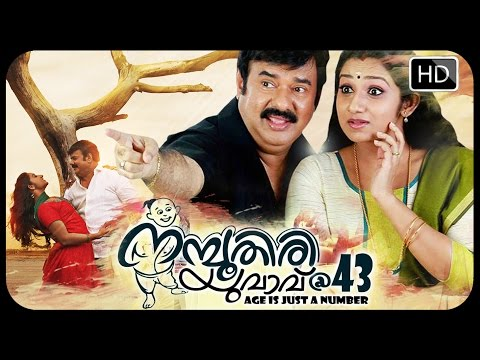 Malayalam Full Movies | Namboothiri Yuvavu  43 | New Malayalam Movie | Full Hd | 2013 Movie video