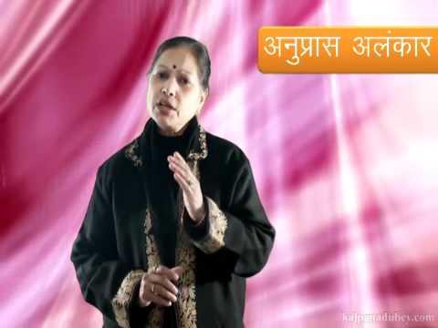 Anupras Alankaar - Hindi Grammar
