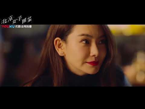 Trailer 北京女子圖鑑 - Women in Beijing
