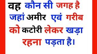GK के 20 सवाल शायद ही आप जानते हो  Interesting gk  Gk Quiz In Hindi  S.K Classes  