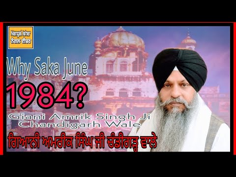 Why? Saka June 1984------giani Amrik Singh Ji (chd Wale) Live At Bangla Sahib On 02-06-2013 Flv. video