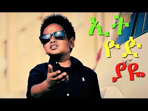 Dawit Alemayehu - Ethiopiaye (Ethiopian Music)