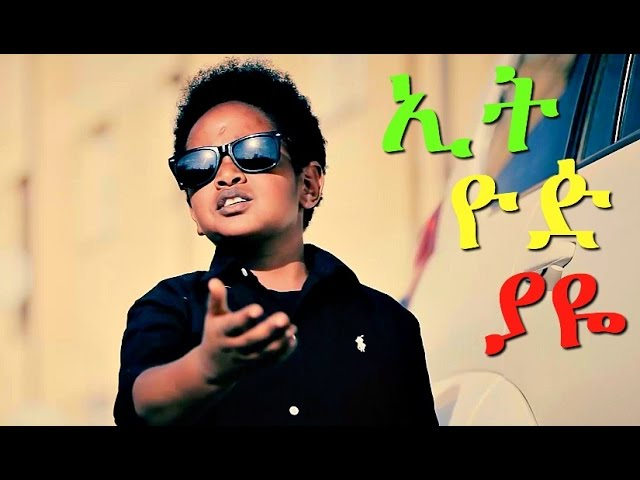 Dawit Alemayehu - Ethiopiaye  - New Ethiopian Music 2017 (Official Video)