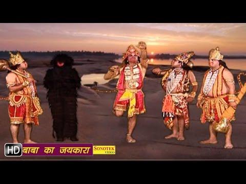 Baba Ka Jaikara Gung Gaya || बाबा का जयकारा गूंज गया || Haryanvi Balaji Bhajan