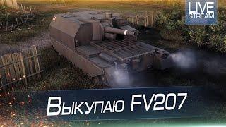 Выкупаю FV207