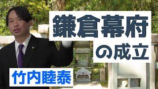 竹内睦泰の日本史 戦略図解ボード【中世~近世】