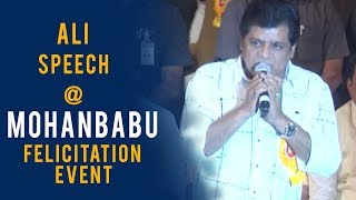 Ali Speech at Mohan Babu felicitation by TSR || Kakatiya Lalitha Kala Parishad