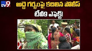AP DGP responds to fraud surrogacy racket - Effect