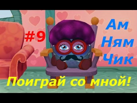 Ам Ням - #9 Смешной Монстрик с милыми глазами:) Детское игровое видео как мультик, наш питомец.