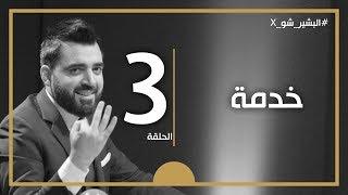 البشير شو اكس - AlbasheershowX / الحلقة الثالثة - خدمة