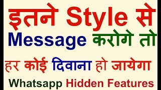 letest hidden features New WHATSAPP Tricks 2018 You Should Try [HINDI]