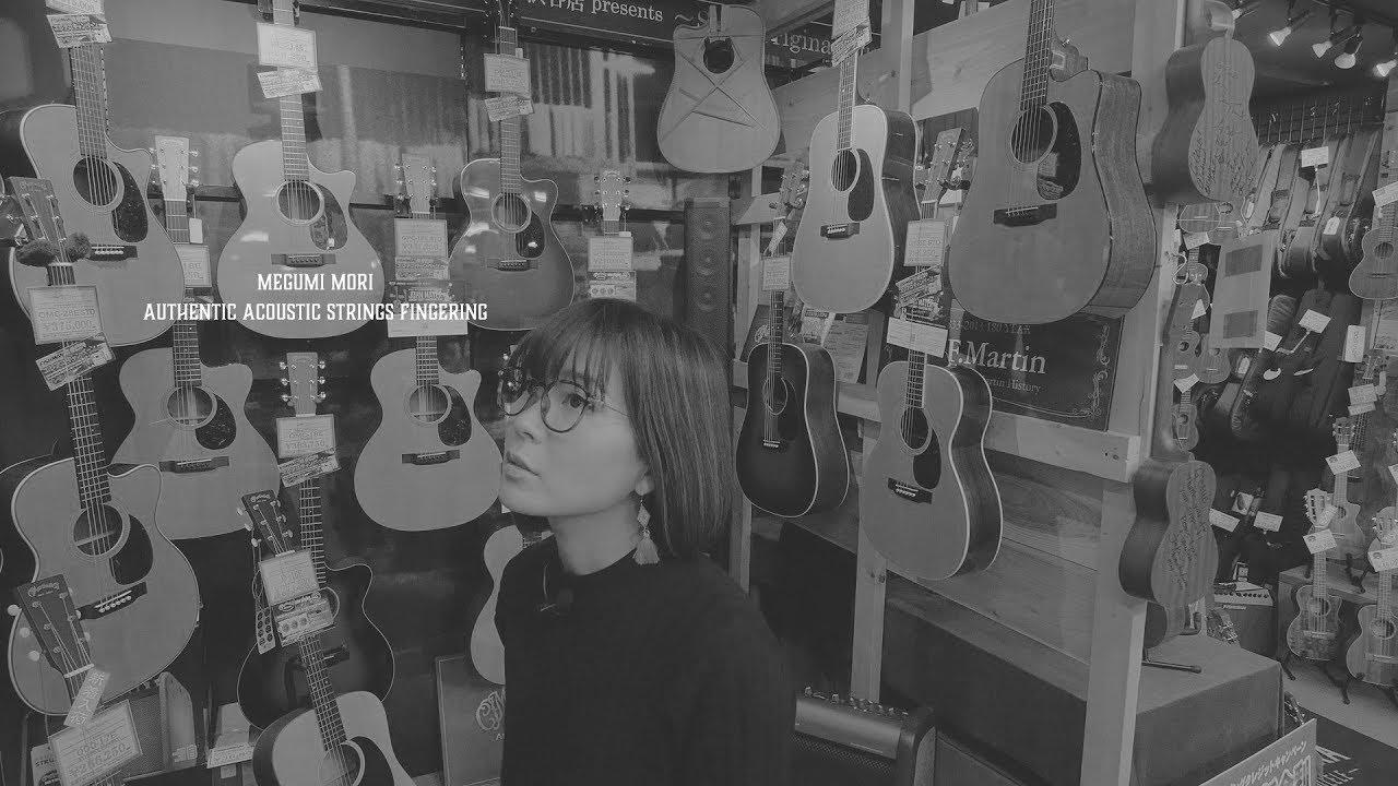 森恵 - アコースティックギター弦を探しにクロサワ楽器 G-CLUB Shibuyaへ 使用機材紹介映像#002 (アコースティック・ギター編) thm Music info Clip