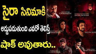 Megastar Chiranjeevi SYE RAA NARASIMHA REDDY Movie Latest Updates || SYE RAA NARASIMHA REDDY