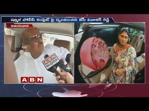 షర్మిల నాకు కుమార్తె తో సమానం :జేసీ | JC Diwakar Reddy Responds over Sharmila Petition | ABN Telugu