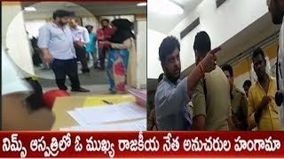 Patientand#39;s Attendant Attack Nims Doctor | Dr Anvesh Face to Face | TV5