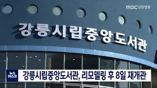 강릉시립중앙도서관, 리모델링 후 8일 재개관