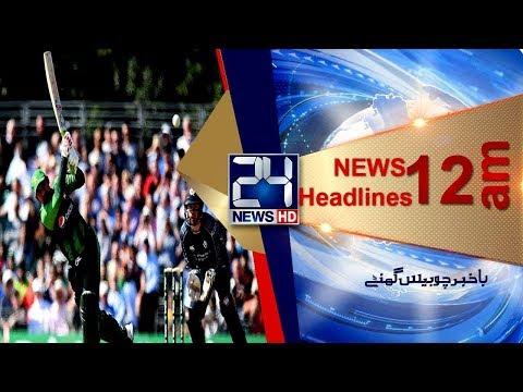 News Headlines | 12:00 AM | 13 Jun 2018 | 24 News HD
