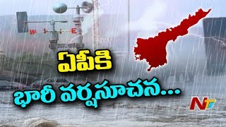 Rains To Lash AP In Two Days | Expected Heavy rains | Weather Forecast | NTV