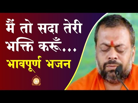 New Bhajan - Mai Toh Sada Teri Bhakti Karu ( मै तो सदा तेरी भक्ति करूँ )- Sung By Shri Sureshanandji video