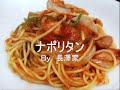Japanese Style Tomato Ketchup Pasta Recipe ナポリタンのレシピ・作り方