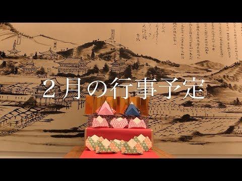 宇佐市民図書館からのお知らせ(H30.2月)