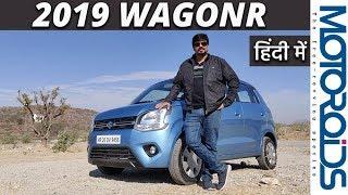 New 2019 WagonR Detailed Review in Hindi | नई वैगन आर हिंदी रिव्यू । Manual + AGS AMT | Motoroids