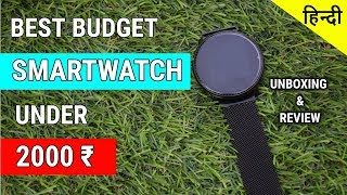 Best Budget SMARTWATCH Under 2000 rupees in INDIA 2019 from BANGGOOD | UNBOXING & REVIEW | UMIDIGI