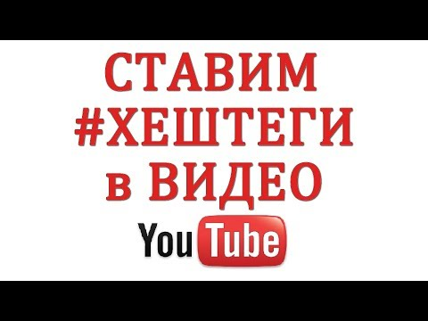 Как Ставить Хештеги в Видео Ютуб