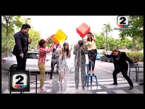 พิธีกร สดใหม่ไทยแลนด์ รับคำท้า!!! ร่วมทำบุญกับ #icebucketchallengeTH