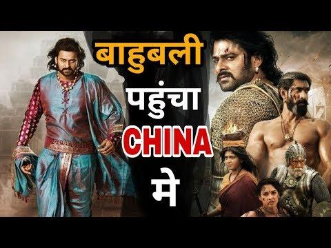 Bahubali 2 Release in China | Release Date Confirm | Prabhas, Tamannah Bhatia, Anushka Shetty thumbnail
