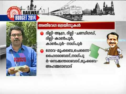 Railway Budget 2014 : കേരളത്തിന് നിരാശ