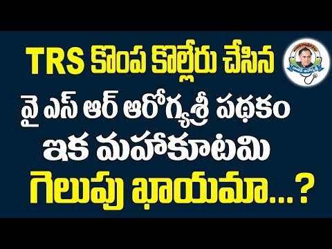 TRS కొంప కొల్లేరు చేసిన YSR ఆరోగ్యశ్రీ పథకం : ఇక మహాకూటమి గెలుపు ఖాయమా..? Telangana 2018 Elections