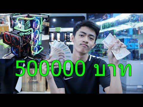 นักแคสเกมส์อันดับ1ซื้อคอมราคา 500,000 บาท!!