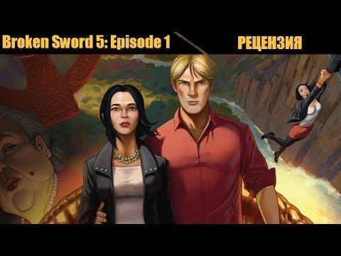 Обзор игры Broken Sword 5: The Serpent's Curse — Episode One