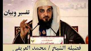 الشيخ محمد العريفي تفسير سورة الإنشقاق