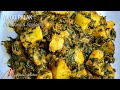 Aloo Palak (Potatoes with Spinach) side dish Recipe by Manjula