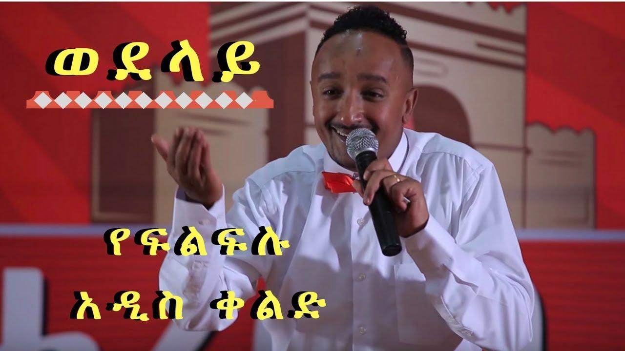 Comedy: Filfilu - Ye Harar Leza የሀረር ለዛ - Episode Season 1 Episode 1