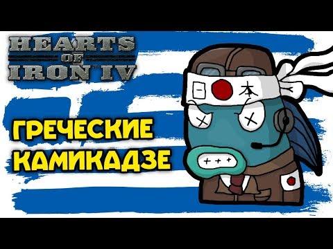 Пора показать, кто в небе главный! Hearts of Iron 4 | Прохождение за Грецию #26