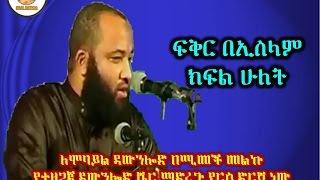 59 - Ustaz  Abu Heyder -  LOVE IN ISLAM -Part 2- What Allah Likes & Dislikes