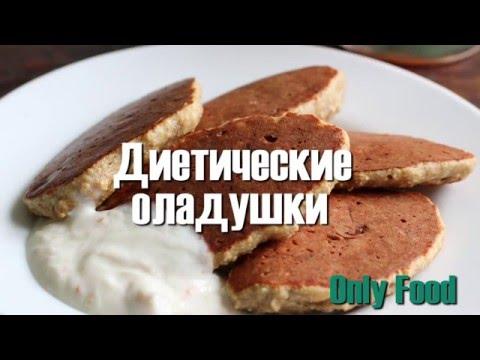 Диетические оладушки | Полезные блинчики на завтрак (diet Pancakes,healthy Food)