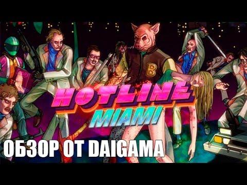 «Hotline Miami»: Обзор