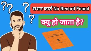 Ration card No Record Found Q Ho Jata hai/By Solution Point