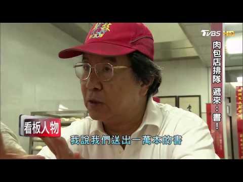 台灣-看板人物-20170129 肉包店織起真情網 欲走留