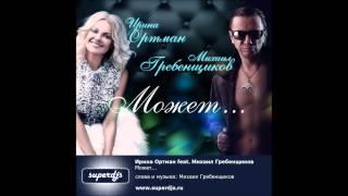 Ирина Ортман и Михаил Гребенщиков - Может что то и было