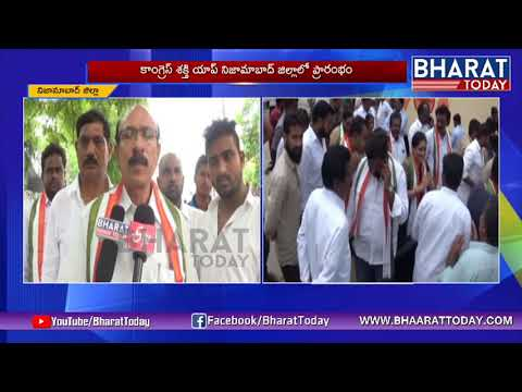 Congress Shakti App Launched In Nizamabad | Connect Congress Leaders Cadre | Bharat Today