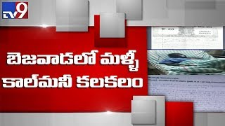 Call money racket returns to haunt Vijayawada