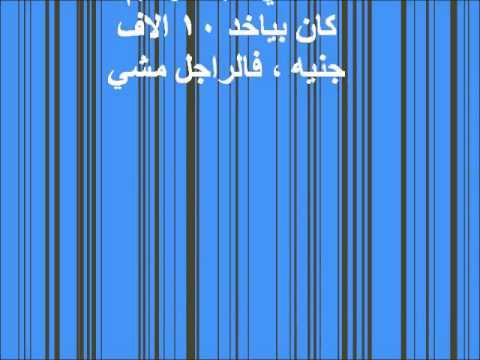 تسجيل صوتي لأسامة شرشر  إبراهيم المعلم يضرب الصحفيين في الشروق بـ الجزمة