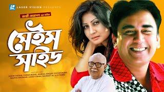 Same Side | Bangla Natok | Kazi Morshed | Zahid Hasan, Farah Ruma, Amirul Haque Chowdhury