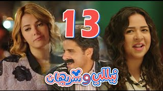 مسلسل نيللي وشريهان - الحلقه الثالثة عشر  | Nelly & Sherihan - Episode 13